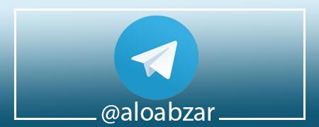 کانال تلگرام الو ابزار